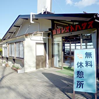 レストハウス(無料休憩所)